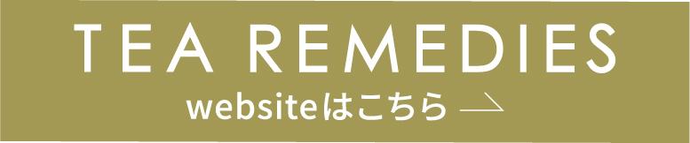 TEA REMEDIES websiteはこちら